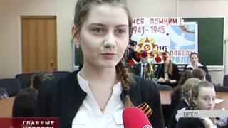 В Орловских школах прошли уроки Победы