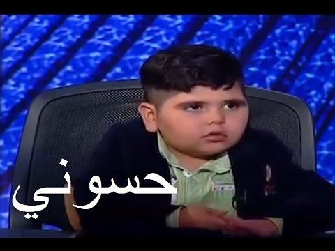 برنامج للنشر الطفل العراقي حسوني اشبع ضحك thumbnail