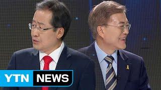 """""""보수 불태우겠다?"""" 홍준표 vs 문재인 설전 / YTN"""