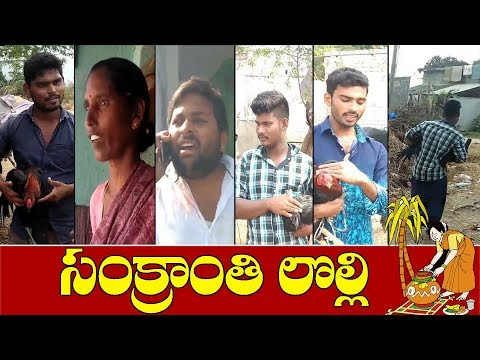 Sankrantri Special Programme || Sankrantri Lolli || Top Telugu Media