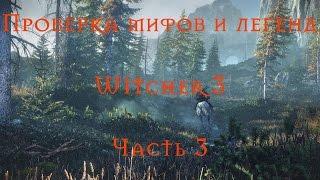 Мифы и легенды Ведьмак 3. Часть 3. [Кит]