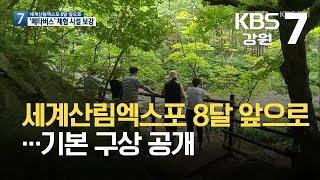 [KBS강원] 세계산림엑스포 8달 앞으로...기본 구상 공개 이미지
