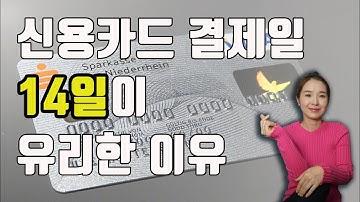 신용카드로 돈 버는 방법 / 신용카드 찐 사용법 4가지