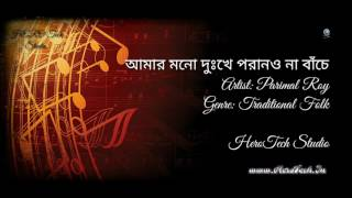 Amar Mono Dukhe | আমার মনো দুঃখে | Parimal Roy | Full HD Video