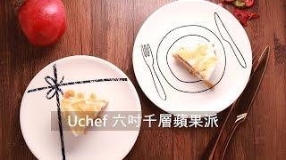 Uchef 千層蘋果派 - 免烤箱 食譜影片