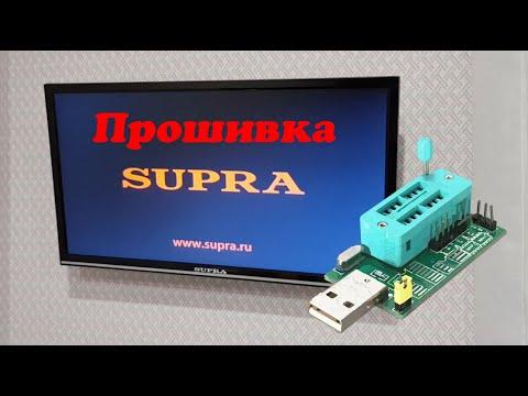 Телевизор SUPRA  STV LC22T860FL (Прошивка)