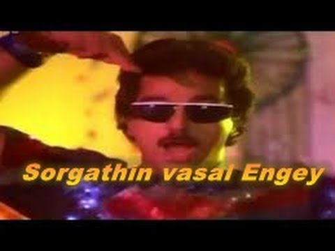 Sorgathin Vasal Engey Song HD - Mangamma Sabatham Movie