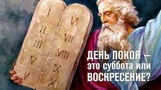 день покоя - это суббота или воскресение? (протоиерей Александр Проченко)
