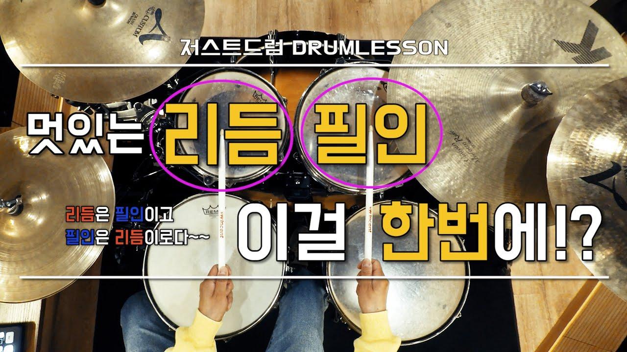 [드럼레슨]멋있는 '리듬'과 '필인'을 한번에 배워보자! by 일산드럼학원 저스트드럼 Drum Lesson