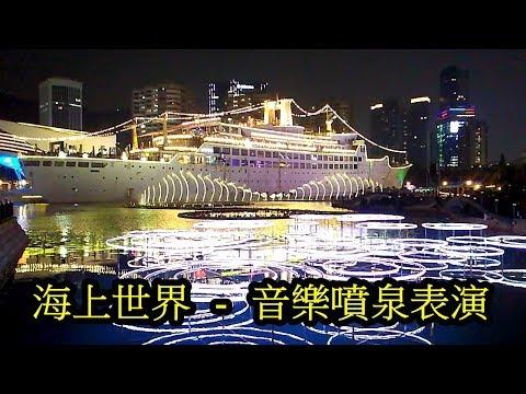 海上世界音樂噴泉表演, 深圳夜景拍攝好去處, Shenzhen Sea World Station