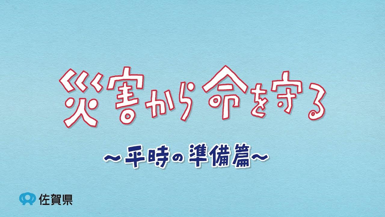 佐賀県防災啓発映像「災害に備えを」~第2ver~