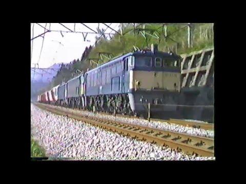 想い出の鉄道シーン47 碓氷峠 489.189.115.EF63.EF62.スーパーエクスプレスレインボー +1キハ52ときめきの恋列車