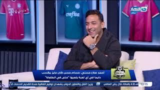أوضة اللبس | أحمد صلاح حسني: حسام حسن بيحب يكسب ولو بالغش .. وده مقلب محمد بركات