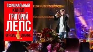Григорий Лепс - Лабиринт ( Live)