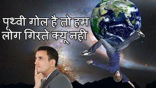 धरती गोल है तो हम लोग गिरते क्यों नहीं। Why the earth is round
