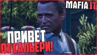 Привет От Сальери...!! (Прохождение Mafia 2 #14)