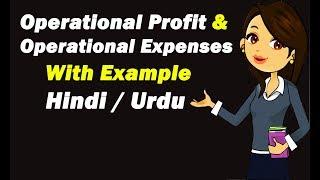 Operational Profit & Operational Expenses With Example ? Hindi / Urdu