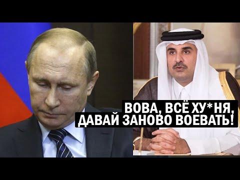 СРОЧНО! Арабы вновь давят Газпром - РЕКОРДНЫЕ убытки России - новости, политика - Видео онлайн