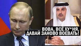 СРОЧНО! Арабы вновь давят Газпром - РЕКОРДНЫЕ убытки России - новости, политика