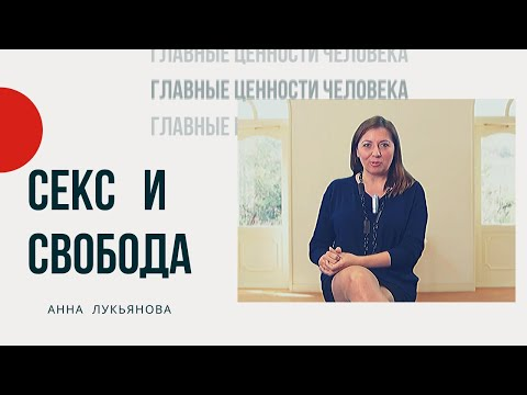 Секс и свобода — главные ценности человека / Анна Лукьянова