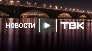 Выпуск Новостей ТВК от 19 января 2017 года