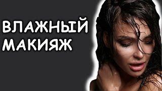 видео Влажный макияж, уроки создания мейкапа с мокрым эффектом
