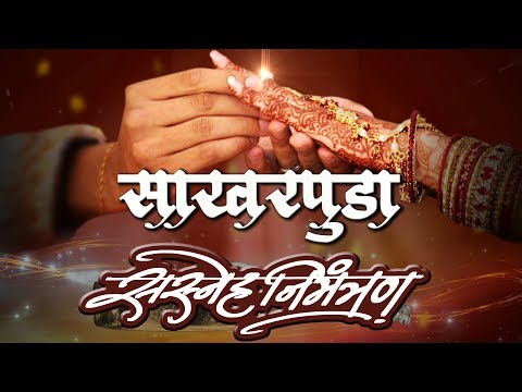 Marathi Lagna Patrika (लग्नपत्रिका) Editing in PicsArt and Plex lab, Wedding card Editing, from YouTube · Duration:  5 minutes 35 seconds