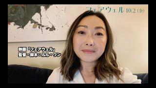 映画『フェアウェル』新公開日決定!ルル・ワン監督メッセージ映像
