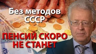 Без методов СССР пенсий скоро не станет