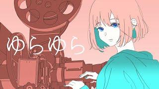 【オリジナル曲】ゆらゆら / 花奏かのん【Yura-Yura】