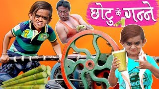CHOTU KE GANNE  छोटू के गन्ने  Khandesh Hindi Comedy  Chotu Comedy Video