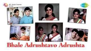 Bhale Adrushtavo Adrushta | Kandu Kandu song