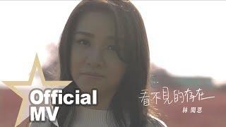 林聞恩 Mannyan Lam - 看不見的存在 Official MV - 官方完整版