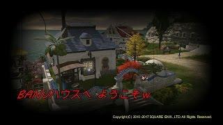 【FF14】BANUハウスへ…ようこそ thumbnail