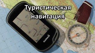 Ориентирование в походах. Подготовка карт и маршрута. Оборудование: карта, компас и GPS.(Рассказ о туристическом навигационном снаряжении, которое мы используем. А так же о навигационной подготов..., 2015-02-24T15:33:03.000Z)