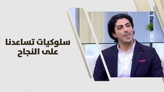 محمد عبدالله - سلوكيات تساعدنا على النجاح