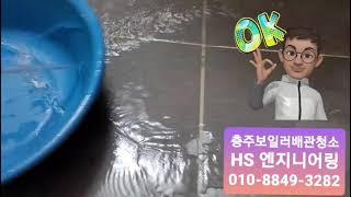 충주 삼성1차아파트 분배기교체, 배관청소