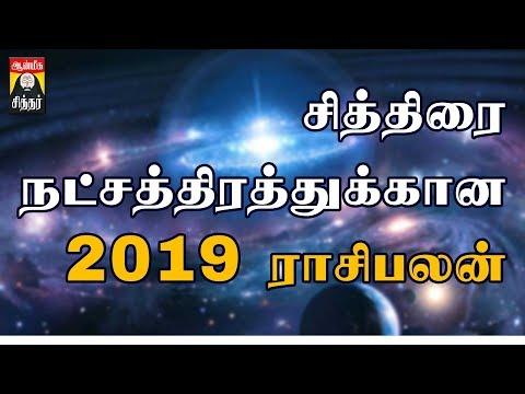 சித்திரை நட்சத்திர பலன்கள் 2019 Chithirai Nakshatra Predictions