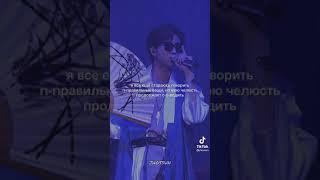 Ddaeng- RM реп партия на русском