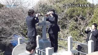 日本のビール産業の祖として知られるノルウェー系米国人ウィリアム・コープランド(1834~1902)の111年忌が11日、横浜市中区山手町の外国人墓地で営まれた。
