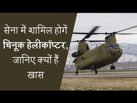 Indian Air Force Gets Its First Batch Of Chinook Helicopter From USA