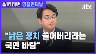 """[인터뷰] 박용진 """"여권 내 지지도 3위…낡은…"""