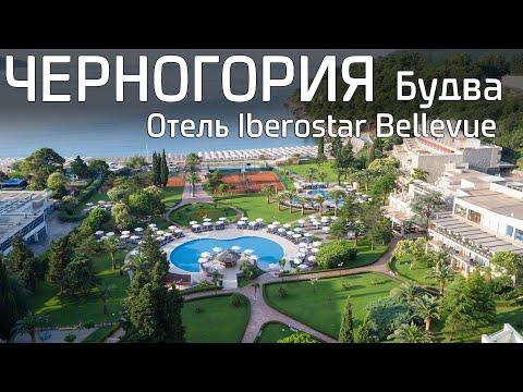 ЧЕРНОГОРИЯ, БУДВА Отель Iberostar Bellevue, обзор территории, море, бассейн, услуги
