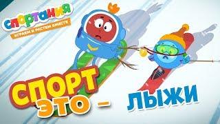 Мультфильм «Спортания» – мультик про лыжи и сноуборд– мультфильм про спорт и ЗОЖ