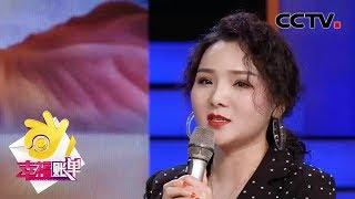 《幸福账单》 20191217| CCTV综艺