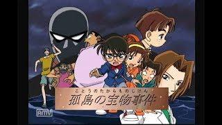 【小野実況】名探偵コナン孤島の宝物事件01【ずっこけなみなさん】