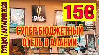 СУПЕР БЮДЖЕТНЫЙ ОТЕЛЬ В АЛАНИИ ВСЕГО ЗА 15 KING S SUIT APART В САМОМ ЦЕНТРЕ АЛАНИИ