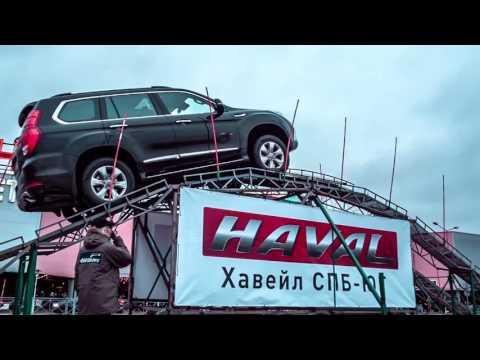 Тест Драйв Haval в СПб Мега Дыбенко