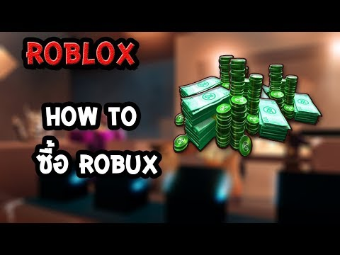 ✔MRK - Roblox การเติมเงิน (Robux)