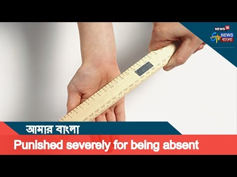 7th Standard Student Punished Severely For Not Attending School | ETV NEWS BANGLA